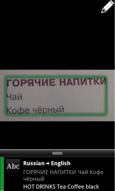 google-goggles-for-android-ios_2